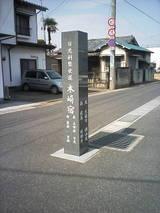 20070303_1203